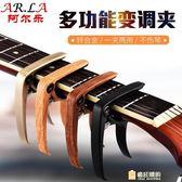 吉他配件變調夾capo民謠吉他電木吉他尤克里里變音夾子吉他配件 快速出貨