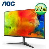 【AOC】27型 IPS 廣視角液晶螢幕顯示器(27B1H) 【加碼送HDMI線】