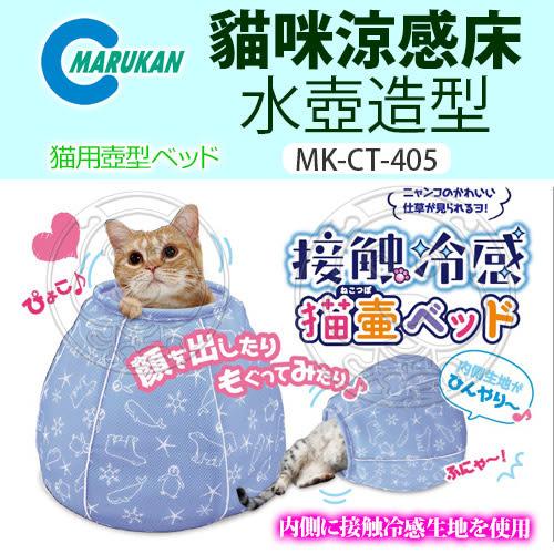 【培菓幸福寵物專營店】日本MARUKAN》MK-CT-405貓咪涼感床-水壺造型562368