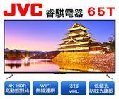 睿騏電器 JVC 65吋超4K HDR連網LED液晶電視 ( JVC 65T ),三年保固,現貨供應,含配送