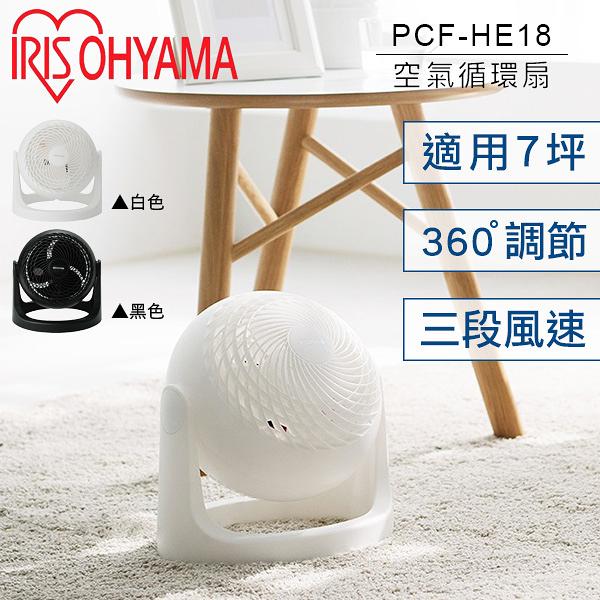 【涼夏季促銷】 日本 IRIS 空氣循環扇 PCF-HE18 空氣循環扇 群光公司貨 保固一年