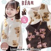 中性款~可愛小熊搖粒絨背心-2色(300637)【水娃娃時尚童裝】