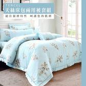 天絲/MIT台灣製造.雙人床包兩用被套組.清新佳人/伊柔寢飾
