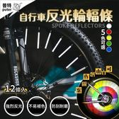 12入單車自行車反光輪輻條 輻條反光棒 風火輪鋼  初衣旗艦店