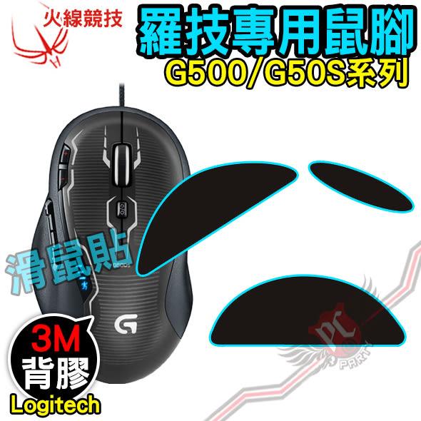 [ PC PARTY ] 火線競技 羅技 Logitech G500 G500S 滑鼠貼 鼠腳 鼠貼