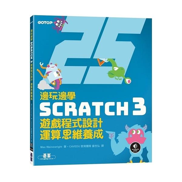 邊玩邊學Scratch 3遊戲程式設計運算思維養成