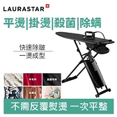 LAURASTAR SMART U高壓蒸汽熨燙系統 510101001