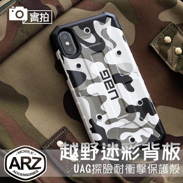 UAG 迷彩耐衝擊防摔保護殼 公司貨 iPhone XS Max XR i8 Plus i7 i6s 手機殼 軍規防摔殼 ARZ