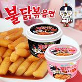韓國 火辣雞肉辣炒年糕 (碗裝) 辣炒年糕 年糕 炒年糕 辣雞炒年糕 韓國小吃 韓式料理