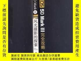 二手書博民逛書店Canon罕見EOS 5D Mark II III【風光攝影的探