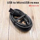 ▼Micro USB 充電線/傳輸線 適...