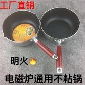 不粘熬糖鍋牛軋糖鍋黃油融化鍋嘴日本雪平鍋小奶鍋湯鍋料理煮面鍋 【夏日特惠】
