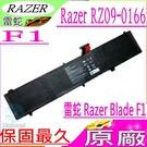 雷蛇 F1 電池(原廠)-Razer Blade F1,Pro,rz09-0166