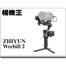 智雲 Zhiyun Weebill 2 三軸穩定器 標準套組 公司貨 登錄送手機穩定器10/31止