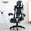 卡勒維電腦椅家用辦公椅游戲電競椅可躺椅子競技賽車椅 極簡雜貨