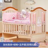 嬰兒床實木搖籃床多功能無漆寶寶床bb床新生兒兒童拼接大床XW  新年鉅惠