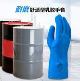 代爾塔藍色乳膠手套工作勞保防化加厚清潔家用耐磨防水防油手套