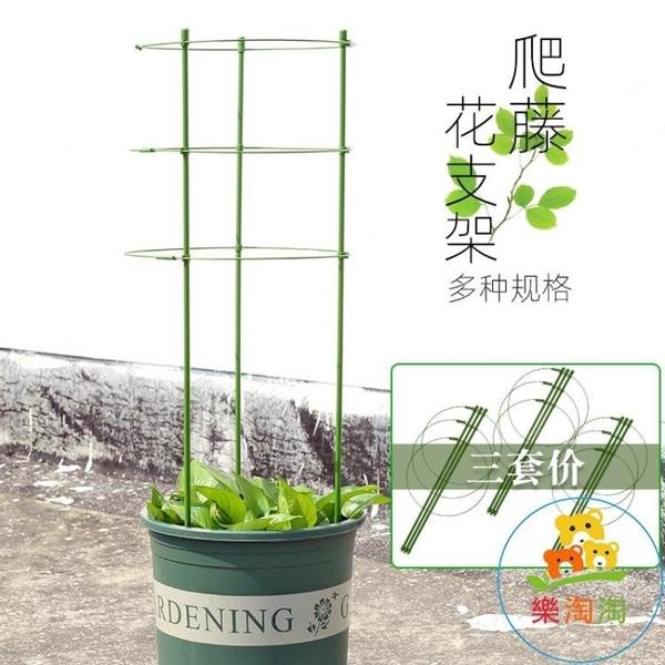 花架爬藤架花園藝植物花卉花盆固定支架桿樂淘淘