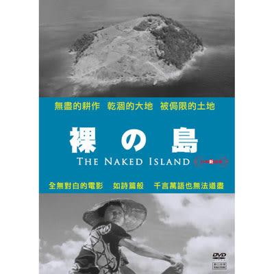 裸之島DVD 殿山泰司/乙羽信子