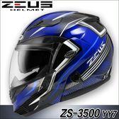 ZEUS 瑞獅 碳纖維可樂帽 ZS-3500 YY7 藍 3500 可掀式 全罩 安全帽 汽水帽 內藏墨鏡 免運送贈品 23番