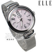 ELLE 時尚尖端 數字時尚淑女錶 纖細錶帶 米蘭帶 不銹鋼 防水手錶 女錶 珍珠螺貝面盤 銀色 ES21023B01X