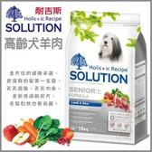 【買15kg送1.5kg】*WANG*耐吉斯SOLUTION-高齡犬/羊肉+田園蔬果飼料-15kg