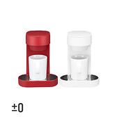 ±0 正負零 XKC - E120 咖啡機 簡約 輕巧 下午茶 咖啡 咖啡粉 質感 水洗濾網 原廠公司貨