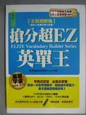 【書寶二手書T4/語言學習_ZBP】搶分超EZ英單王_菁英國際語言教育中心_附光碟