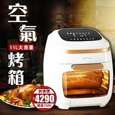 現貨空氣烤箱全自動大容量空氣炸鍋智慧空氣炸機110V 新品 LX