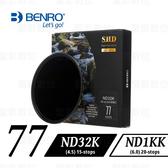 百諾 BENRO SHD ND減光鏡 77mm ND32K ND32000 / ND1KK ND1000000 奈米鍍膜 防水/抗油汙/防刮 銅框