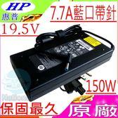 HP 充電器(原廠)-惠普 150W,19.5V,7.7A- 17-W200,W7-W210,W7-W010,17-W221,17-W205,17-W240,17-W100