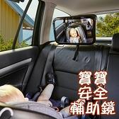 寶寶安全輔助鏡-汽車安全座椅後照反射鏡73pp723【時尚巴黎】