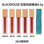 BLACKROUGE 空氣絲絨唇釉 唇膏 全色號 4.5g