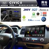 【JHY】2006~11年HONDA CIVIC8專用10吋螢幕X27系列安卓機*Phone Link*大4核心4+64