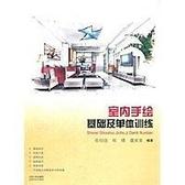書十日到貨R3Y ~室內手繪基礎及單體訓練~9787210051909 江西人民出版社作