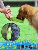 狗狗水壺外出寵物飲水器掛式金毛泰迪狗喂水器喝水器便攜水杯水瓶