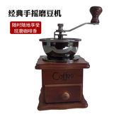 研磨機手搖磨豆機 手磨咖啡機 手動咖啡豆研磨機 經典家用磨粉機