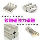 【居美麗】強力磁鐵 方形5x5x5mm ...