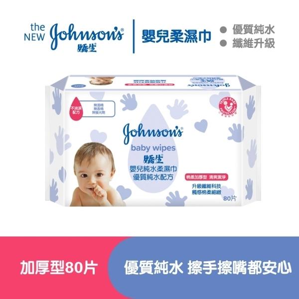 嬌生嬰兒純水柔濕巾加厚型80片【全心升級】