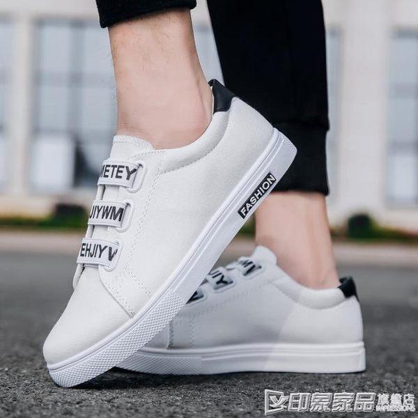 男鞋夏季鞋子男韓版潮流百搭板鞋男一腳蹬懶人休閒鞋男潮鞋帆布鞋 印象家品