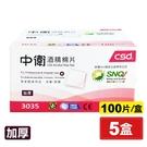 中衛 CSD 酒精棉片(加厚) 100片X5盒 紅色包裝盒 專品藥局【2015587】