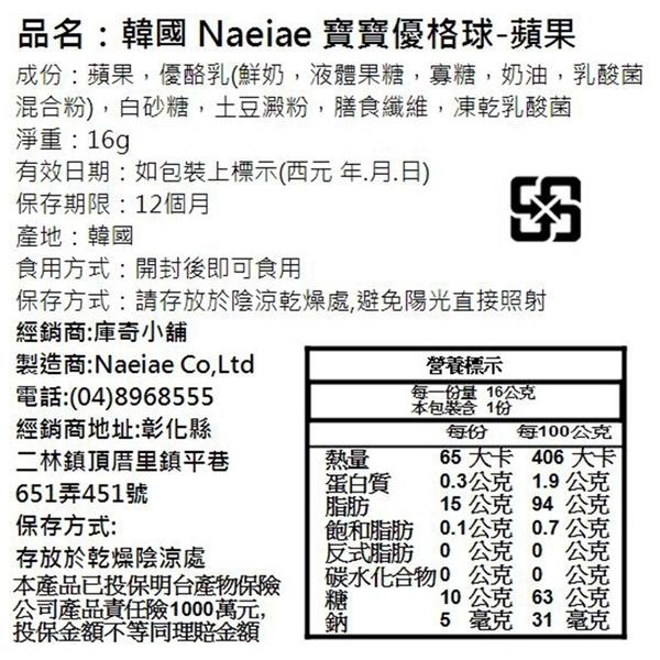 韓國 Naeiae 寶寶優格球 16g【庫奇小舖】