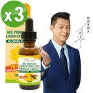 Lovita愛維他-蜂膠滴液 3入組 18%生物類黃酮 30ml/瓶