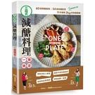 三段式.減醣料理一盤搞定!:60道限醣盤餐╳54道低醣配菜,11天速降2kg的快