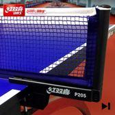 球網乒乓球網架含網乒乓球台網球桌網子乒乓球網架攔網套裝【好康八八折】