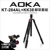 AOKA KT-284AL + KK38 鋁鎂 腳架套組 穩固 反折 承載14KG 公司貨★24期零利率★薪創數位