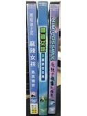 挖寶二手片-B01-正版DVD-動畫【麻辣女孩/系列3部合售】-(直購價)