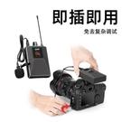 【新北現貨可自取】無線錄音麥克風單反攝像機DV直播視頻手機小蜜蜂胸麥收聲錄音話筒