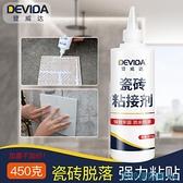 修補劑 瓷磚修補膠修復劑家用膠水陶瓷膏強力粘合劑地磚釉面大理石坑洞 野外俱樂部