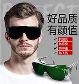 電焊眼鏡氬弧焊焊工專